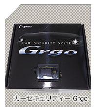 カーセキュリティー Grgo